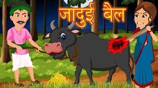 जादुई बैल | गोबर बना सोना | Hindi Stories For Kids | Moral Story | Hindi Kahaniya