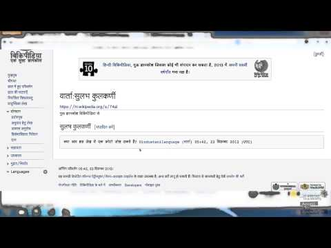 Lesson 8: How to use the talk pages on Hindi Wikipedia