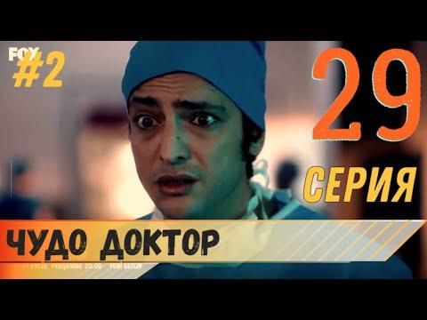Чудо доктор 29 серия русская озвучка (фрагмент №2)