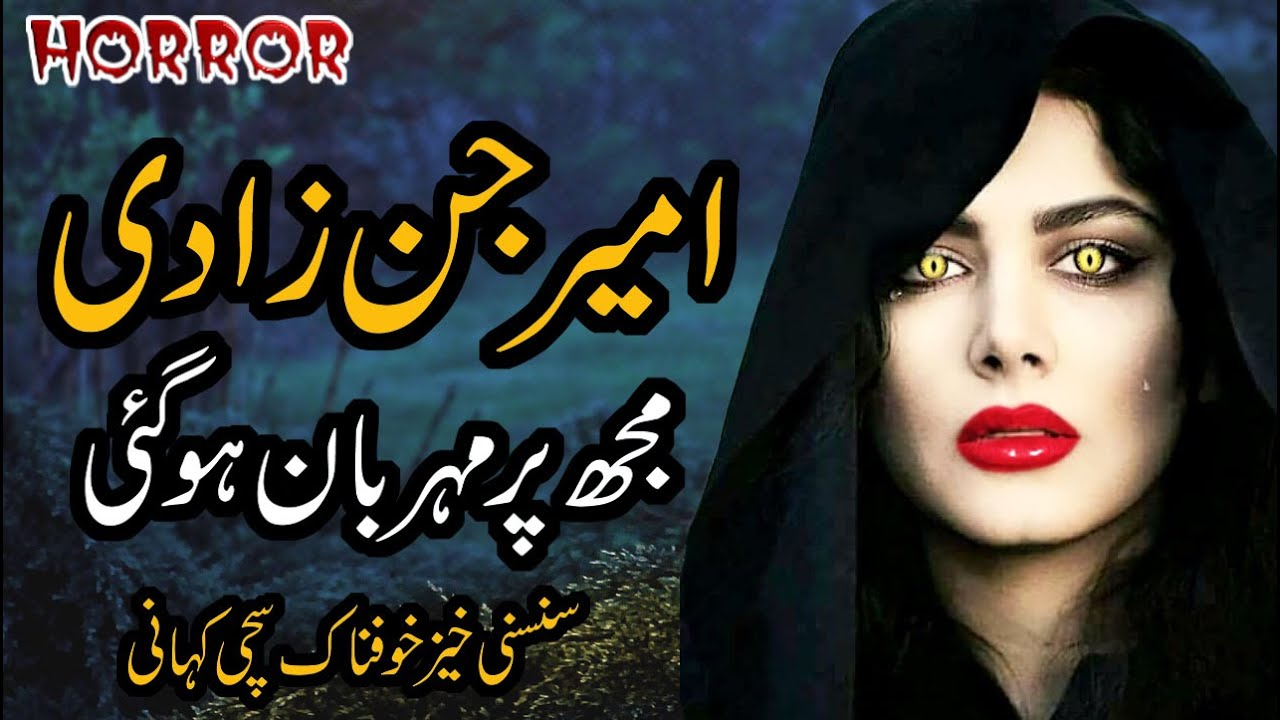 Ameer Jinzadi Mujh Par Meherban Ho Gae | Horror Story | Ek Sachi Kahani | Urdu Kahani in Hindi Urdu