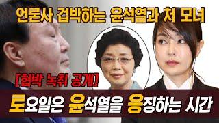 [토윤응] 언론사 겁박하는 윤석열과 처 모녀(녹취 공개…