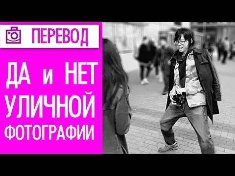 правила съема секреты уличных знакомств скачать