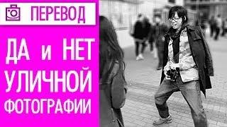 Да и Нет при фотосъемке уличной фотографии 03 Перевод |  Фотоазбука