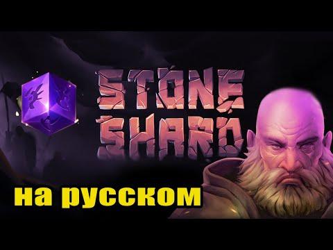 STONESHARD прохождение железный человек #9 Воин Стоуншард прохождение (RPG)