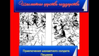 Приключения шахматного солдата Пешкина Ефим Чеповецкий глава II Шахматное царство государство