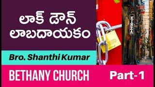 Lock-down Benefits Part 1 | లాక్ డౌన్ లాబదాయకం | Telugu Christian Message | Shanthi Kumar | Bethany.