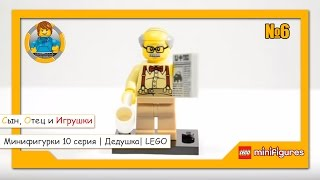 Мини-фигурка ЛЕГО Дедушка | LEGO minifigures - Grandpa | 10 серия(Всем привет! В этом видео я предлагаю поговорить о мини-фигурке ЛЕГО из десятой серии. И объектом для нашего..., 2013-08-27T05:32:10.000Z)