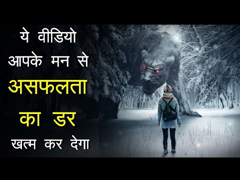 Fear Of Failure - Motivational Video In Hindi By Mann Ki Aawaz