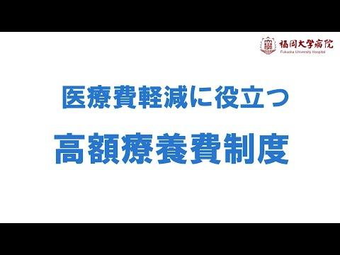 医療費軽減に役立つ高額療養費制度【福岡大学病院 公式チャンネル】