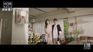 【首播】翁立友vs黃思婷-侵門踏戶(官方完整版MV) HD