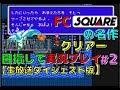 ファミコン スクウェア の名作 ファイナルファンタジー3 クリアー目指して実況プレイ #2 生放送ダイジェスト版(FC)