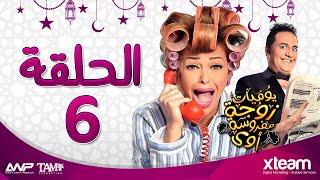 يوميات زوجة مفروسة أوى - الحلقة السادسة بطولة داليا البحيرى وخالد سرحان - Zoga Episode 06 HD
