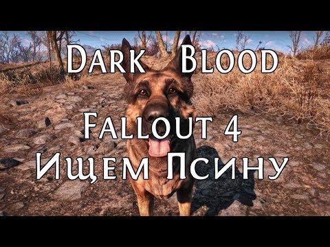 Уголок геймера - Fallout 4 - Пропала псина, возможные решения при баге (Dogmeat Fix)
