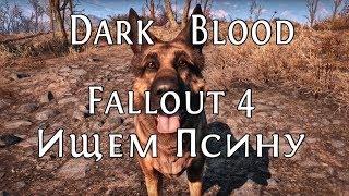Fallout 4 - Пропала псина, возможные решения при баге Dogmeat fix