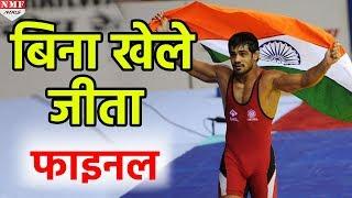 Sushil Kumar की 3 साल बाद दमदार वापसी, बिना Final खेले जीता Gold