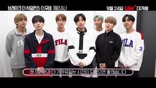 방탄소년단(BTS) '브레이크 더 사일런스: 더 무비' 인사 영상 공개 - 톱데일리(Topdaily)