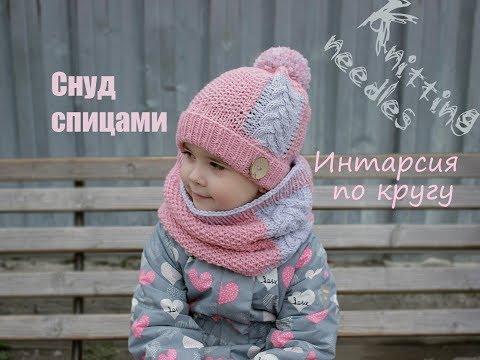 Шарф хомут для детей схема вязания спицами