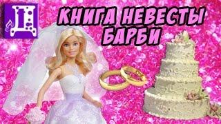 Барби Книга Невесты Игры для Девочек Онлайн Обзор