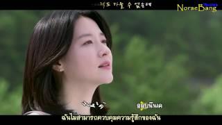 [Karaoke Thaisub] 별의 노래 (The Song Of The Star) - MelodyDay (Saimdang Light's Diary OST)