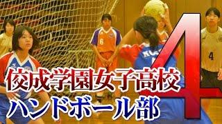 ハンドボールの実践練習法 ?佼成学園女子高校ハンドボール部 上達への取り組み? Disc4 sample