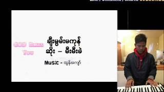 Chii Mwan Ma Kone II karaoke Mee Mee Khae myanmar gospel song by Htun Kyaw