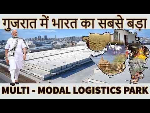 Largest Multi-Modal Logistics Park | Multi-Modal Logistics Parks in India | Gujarat