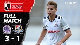 ซานเฟรซเซ่ ฮิโรชิม่า vs โยโกฮาม่า เอฟ มารินอส | เจลีก 2020 | Full Match | 28.10.20