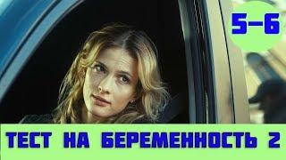 ТЕСТ НА БЕРЕМЕННОСТЬ 2 СЕЗОН 5 СЕРИЯ (сериал, 2019) первый канал Анонс