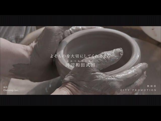 【秋田市プロモーションビデオ④】よそものを大切にしてくれるまち「式田」 short ver.