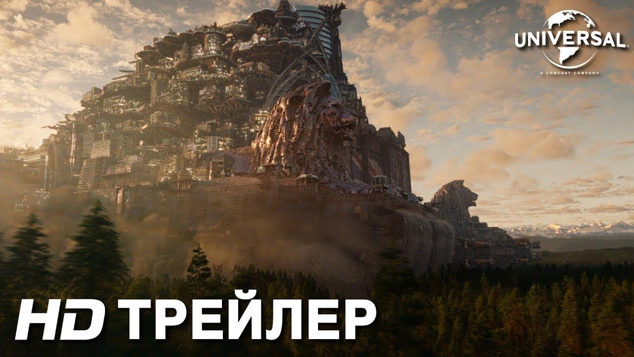 С Трейлером Городов-хищников Kine 2 Хроника 6 Декабря | русские в лондоне шоу смотреть онлайн
