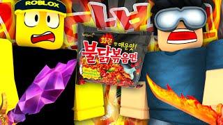 LOSER EATS KOREAN FIRE NOODLES! (Roblox 1v1)