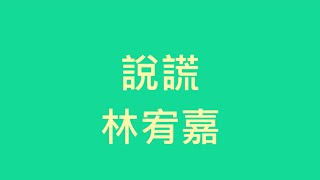 林宥嘉 - 說謊【歌詞】