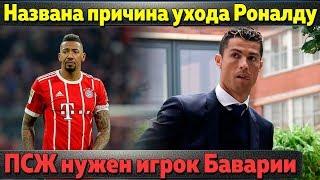 Названа причина ухода Роналду \\ПСЖ нужен игрок Баварии \\Лопетеги нашел форварда в Реал