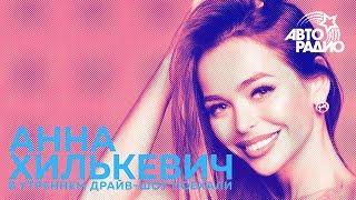 Анна Хилькевич о том, почему в новом проекте ее сразу просят целоваться