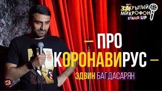 Stand Up про коронавирус 2020 Эдвин Багдасарян