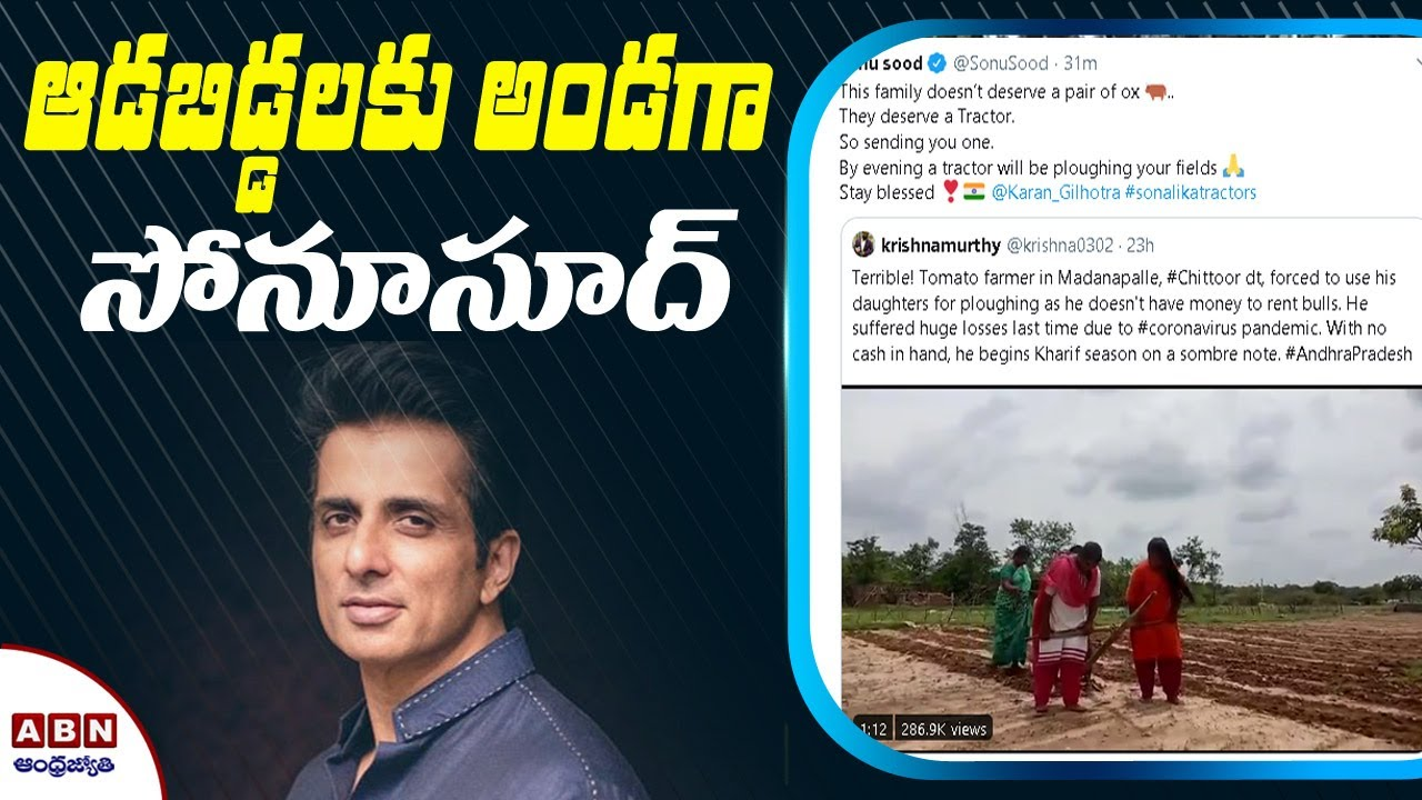 Telugu Agriculture News - Chittoor Farmer Family Gets Helped By Sonu