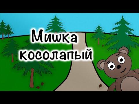 """Агния Барто """"Мишка косолапый"""" [Мультфильм]"""