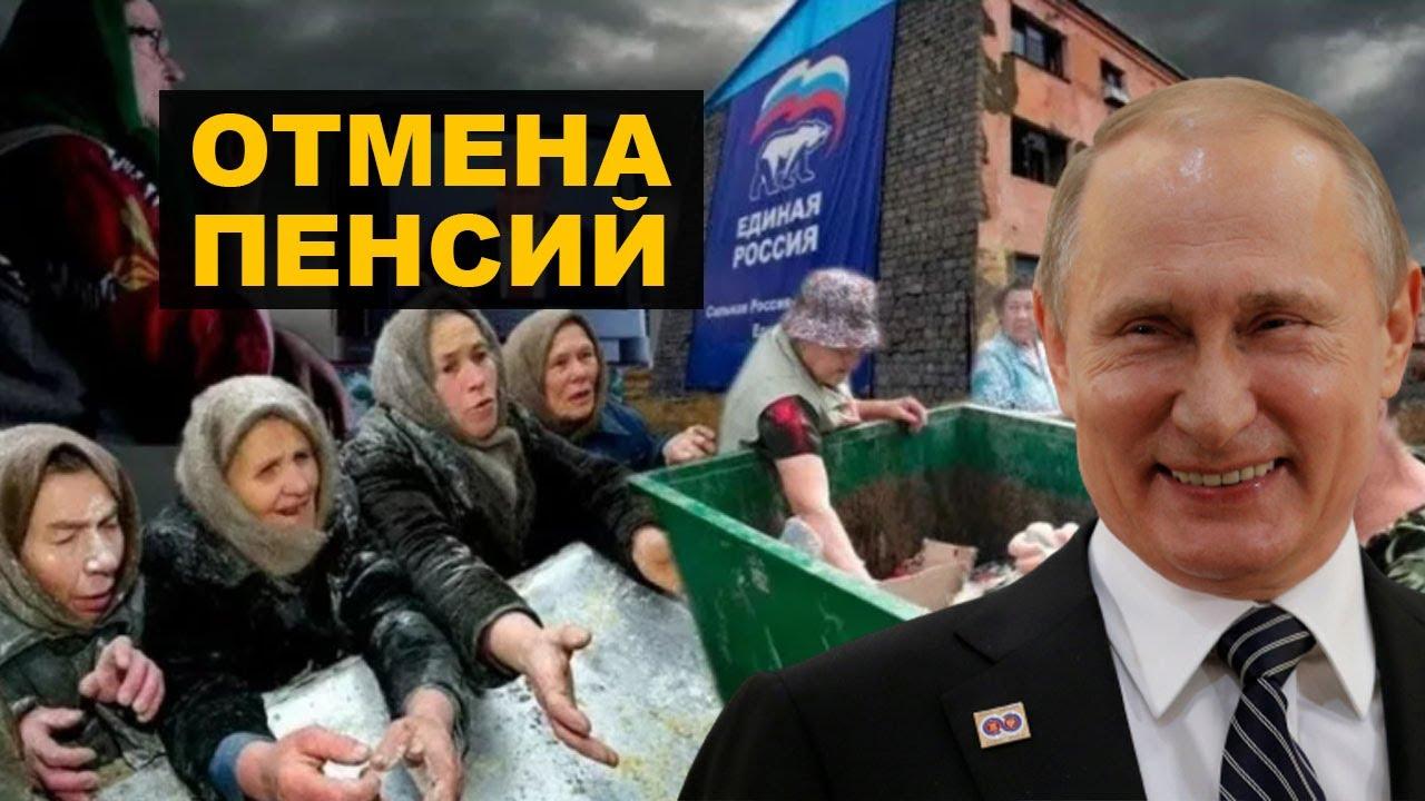 Государство против пенсий – выборы прошли, маски сброшены