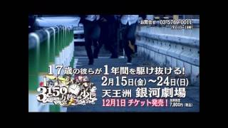 相葉裕樹×小澤亮太 W主演舞台「3150万秒と、少し」プロモーション映像。...