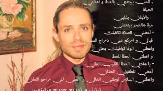 A3tini el kalam - أعطني الكلام - جورج مارتينوس - Lebanese countertenor
