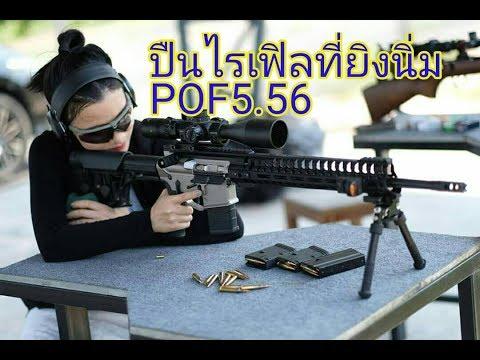 ทดสอบปืนไรเฟิล POF 5.56/.223