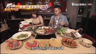 【台北】銷魂川味鴛鴦鍋 食尚玩家歡樂有夠讚