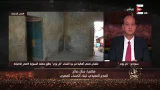كل يوم | منال صالح: بنك الكساء يقوم بتوزيع مليون قطعة شتوية من ملابس وبطاطين في جمع محافظات مصر
