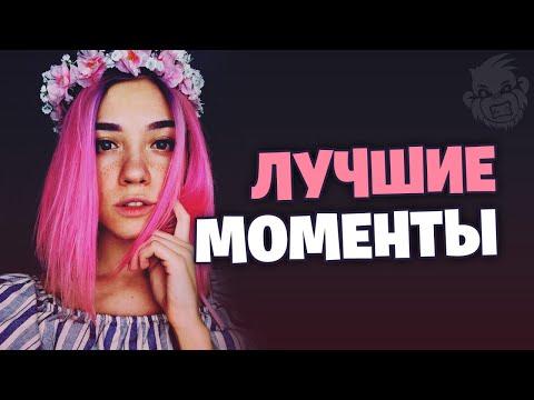Leya Gornaya - Лучшие моменты Twitch