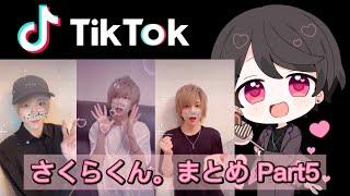 【TikTok】さくらくん。まとめ Part5【非公開動画有り】
