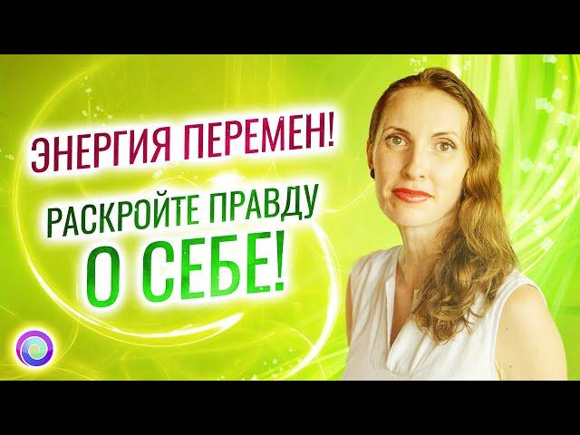 ЭНЕРГИЯ ПЕРЕМЕН. РАСКРОЙТЕ ПРАВДУ О СЕБЕ! — Анна Бушина