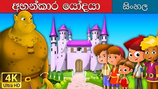 The Selfish Giant in Sinhala - Sinhala Cartoon - Surangana Katha - 4K UHD - Sinhala Fairy Tales