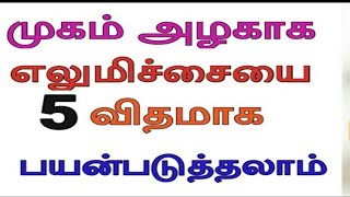 5 Ways To Use Lemon For Face In Tamil / How To Use Lemon On Face In Tamil / Beauty Tips In Tamil