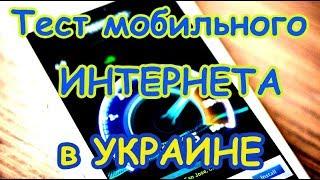 видео Лучший Интернет  с 4G модемом Киевстар
