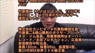 関連動画 【ボクシング】竹原慎二 対 ウィリアム・ジョッピー https://w...
